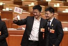 北京市政协会议闭幕
