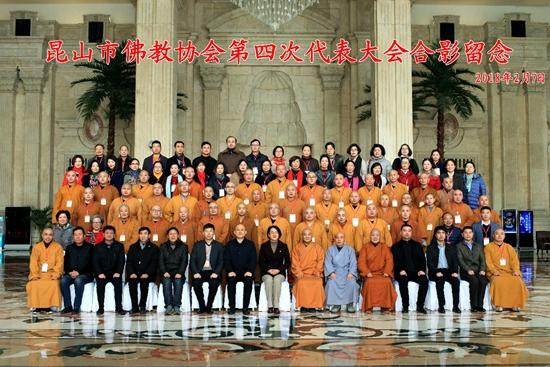 昆山市佛教协会第四次代表大会合影留念.jpg