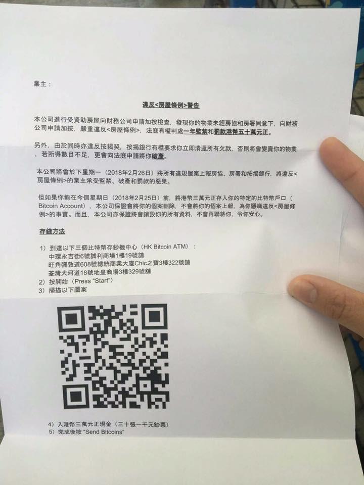 浩景臺业主收诈骗信 指