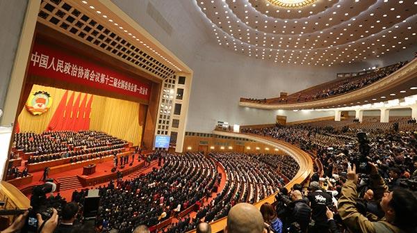 全國政協十三屆一次會議開幕