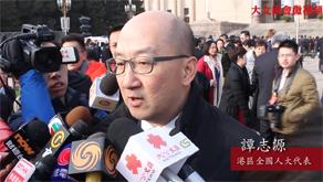 """譚志源:""""一國兩制""""永遠是香港要堅持的原則"""