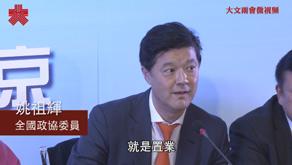 """姚祖輝:大灣區助港青實現四""""業""""夢"""