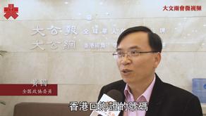 黃國:建議回鄉證與內地身份證號碼保持統一