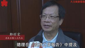鄭耀棠:冀粵港澳大灣區成為港人之家