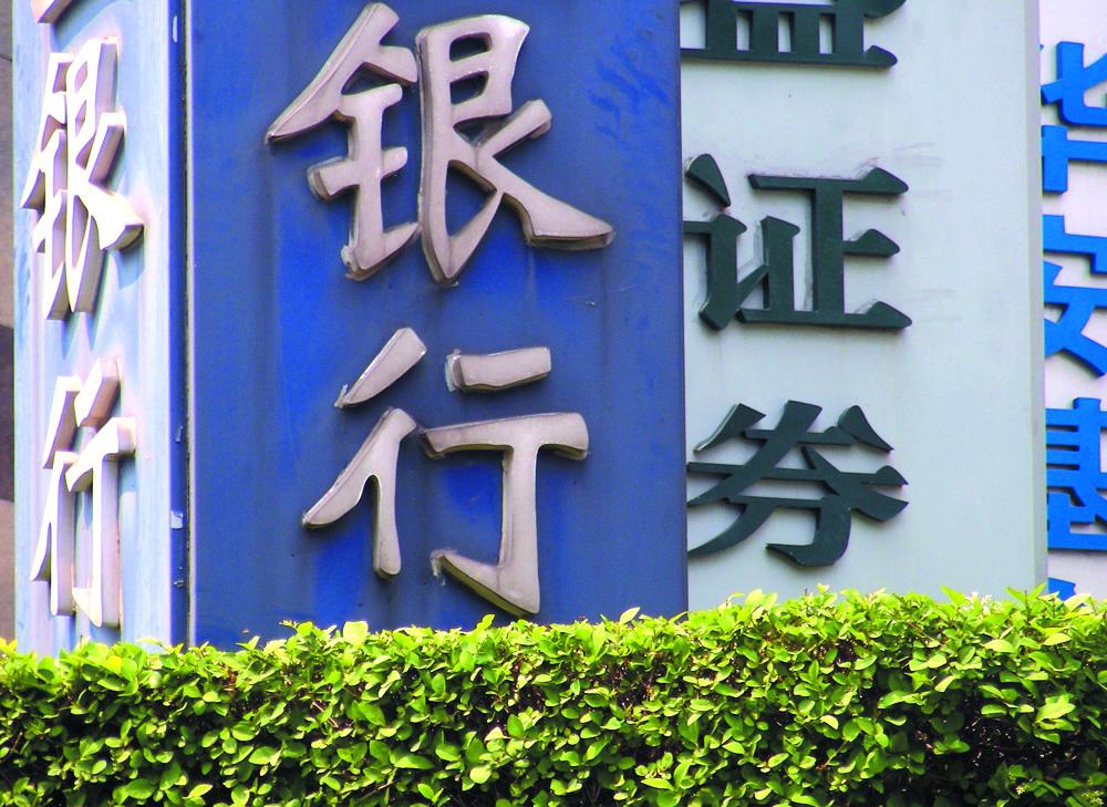"""""""中国智慧""""NCD和DR 重建货币市场利率基准"""