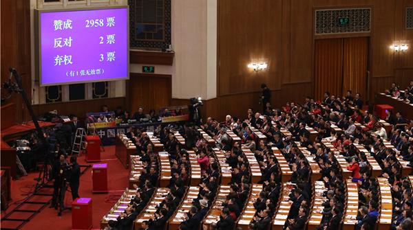 十三屆全國人大一次會議投票表決通過憲法修正案