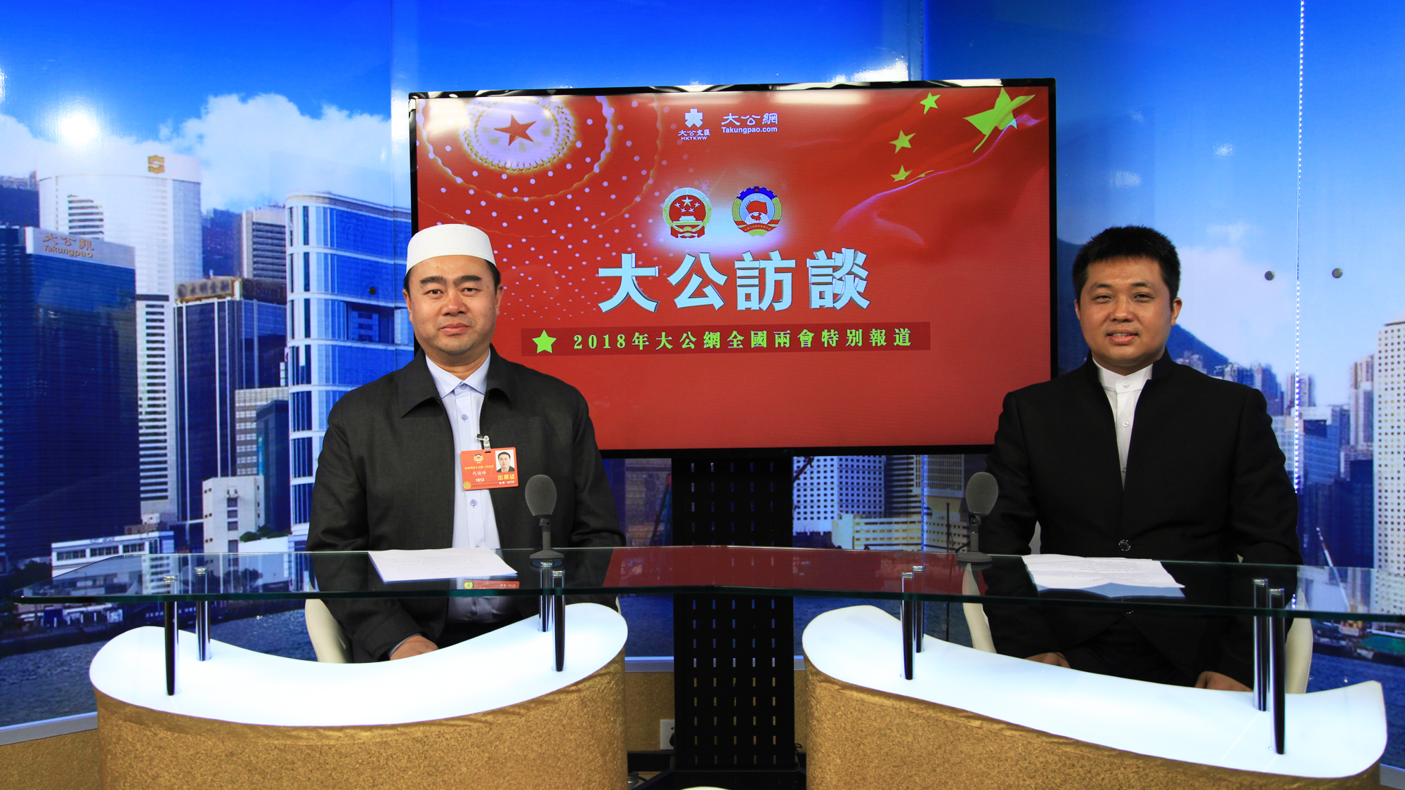 【大公专访】全国政协委员代俊峰:肩负起新时代宗教界代表人士的使命