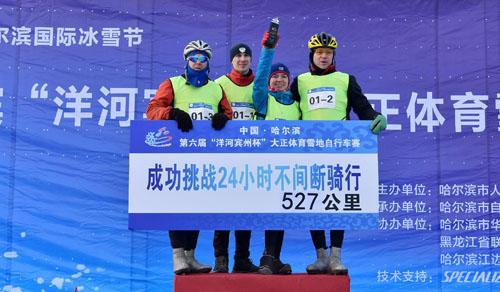 """中俄选手-22℃挑战国内首个""""24小时不间断骑行""""比赛"""