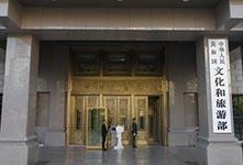 中國文化和旅遊部正式掛牌