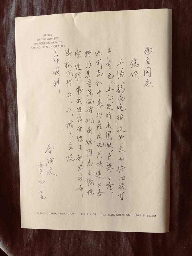 李公給我寫介紹信/姚榮銓 口述 姚 姚 筆錄