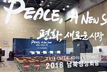 探访2018年南北首脑会晤新闻中心