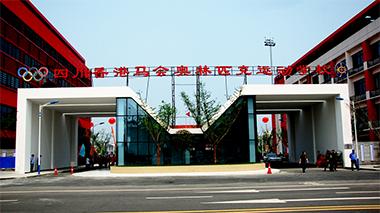 四川香港马会奥林匹克运动学校