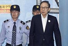 韩国前总统李明博首次出庭受审