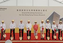 香港故宫博物馆动土