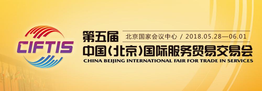 2018年第五屆中國(北京)國際服務貿易交易會