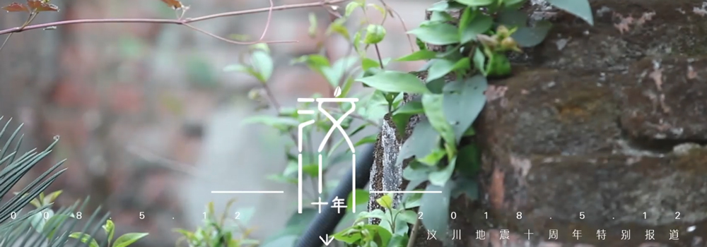 汶川地震十周年特別報道
