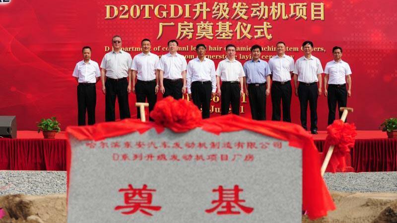 东安汽发D20TGDI升级发动机项目厂房奠基