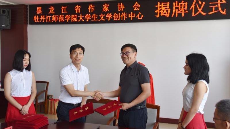 促文化发展培养写作人才 龙省大学生文学创作中心揭牌