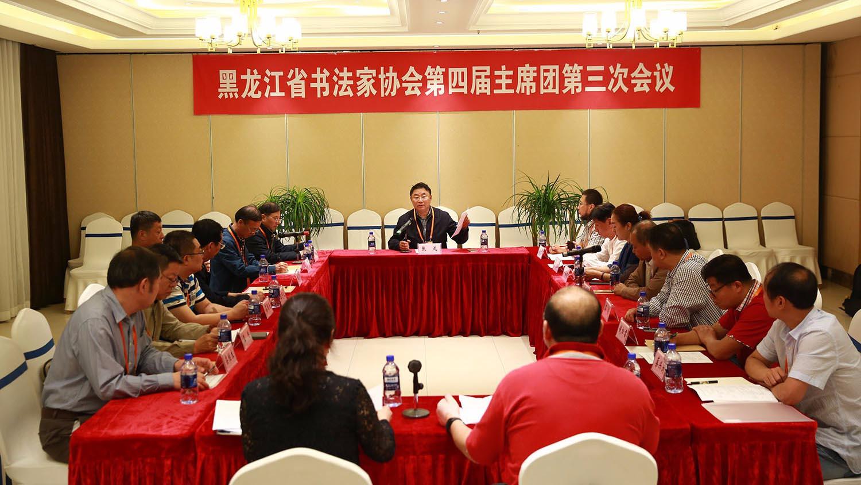 龙省书协召开工作会议暨学习十九大精神专题培训班