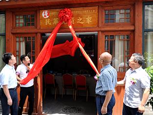 民革河南省委直属第九支部党员之家挂牌