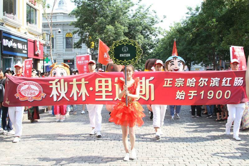 中国国际西餐文化节冰城启幕 尽享饕餮盛宴
