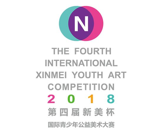 2018年第四届新美杯国际青少年公益美术大赛征集开始