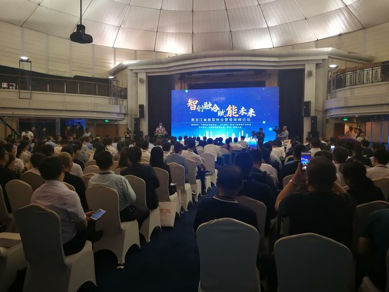 黑龙江省首届物业管理高峰论坛在哈召开