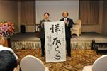 龙省与山形县缔结友好关系25周年书法交流笔会圆满落幕