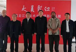 大美龙江 艺展高原——黑龙江省美术书法摄影赴西藏日喀则展览