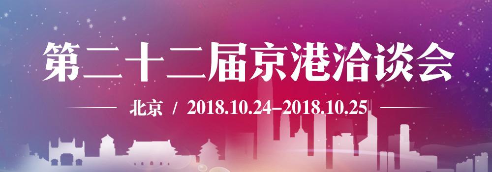 第二十二届京港洽谈会
