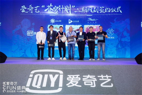 2018爱奇艺FUN盛典海口开幕 公布多项重磅合作探索动漫IP开发新模式