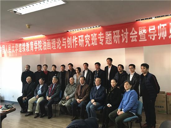 首届中国人民大学继续教育学院油画理论与创作研究班专题研讨会暨导师见面会在京召开