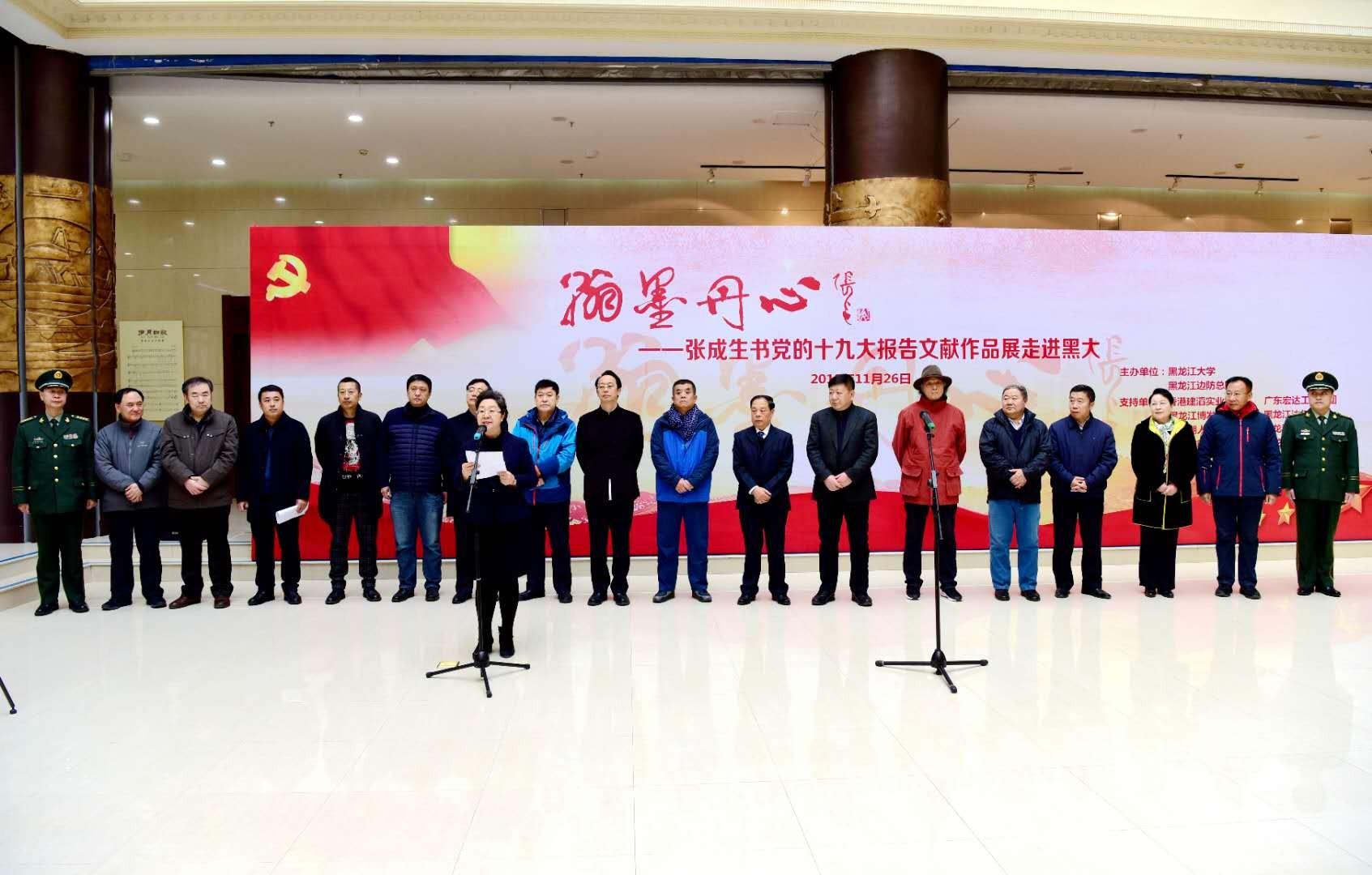 黑龙江大学举办张成生书写党的十九大报告文献作品展