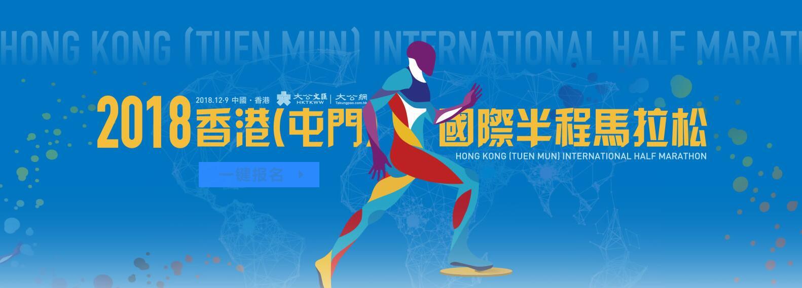 香港(屯门)国际半程马拉松