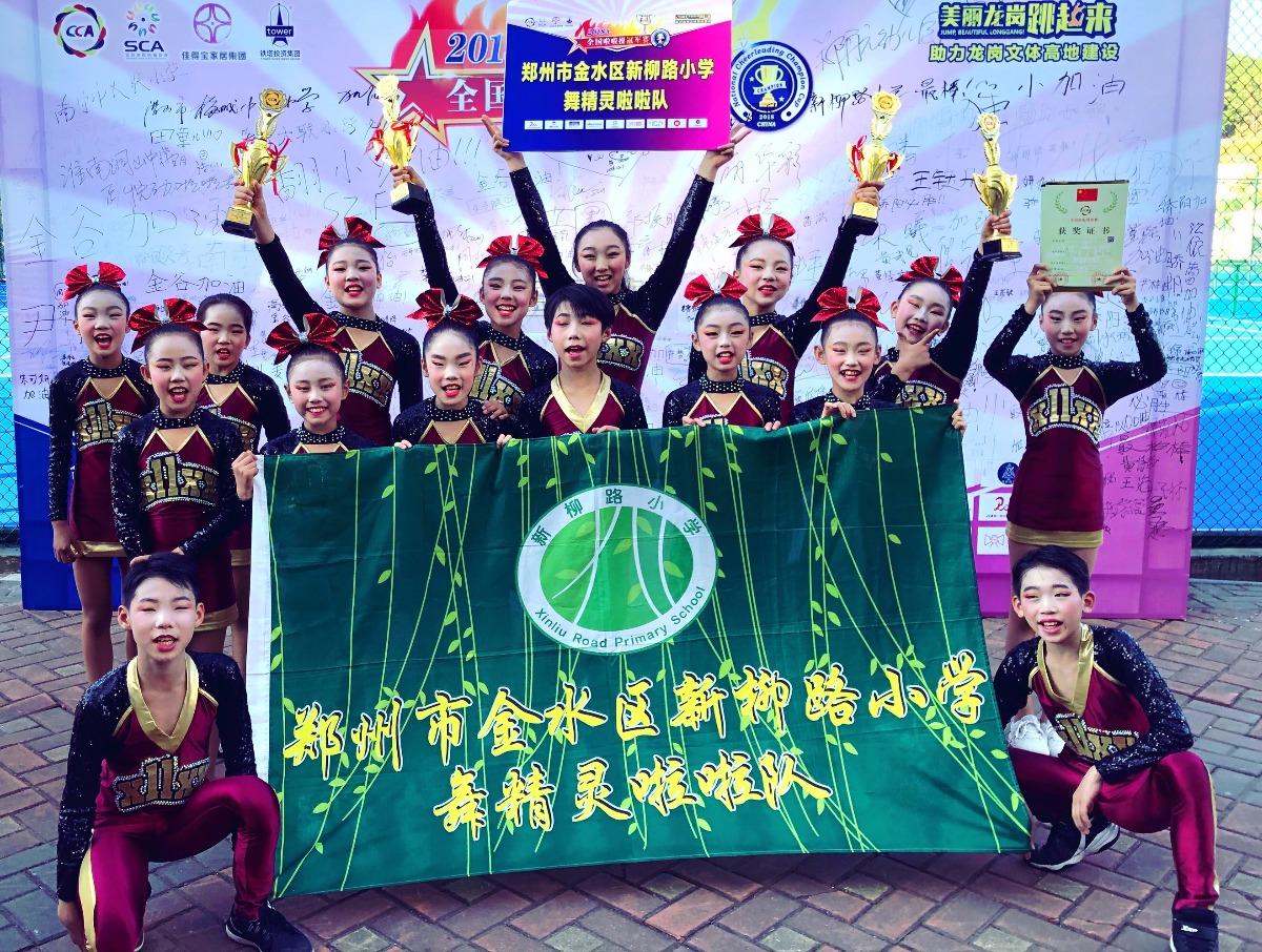 郑州小学社团全国啦啦操冠军赛勇夺四桂冠