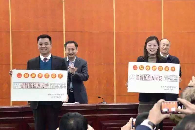 三钻级智慧景区云台山喜获150万元奖励