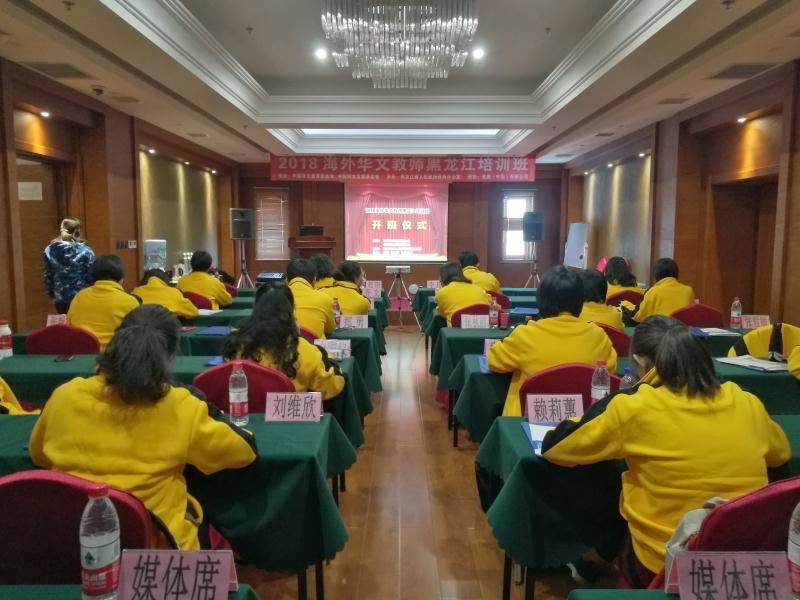 """向世界传播中国传统文化 海外七国华文教师赴龙省""""充电"""""""
