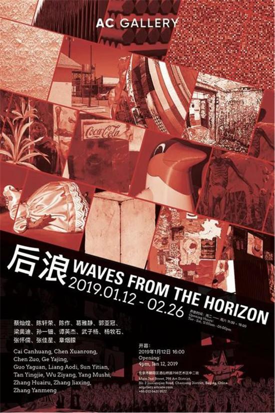 AC画廊举行90后艺术家群展—— 后浪,彰显时代力量
