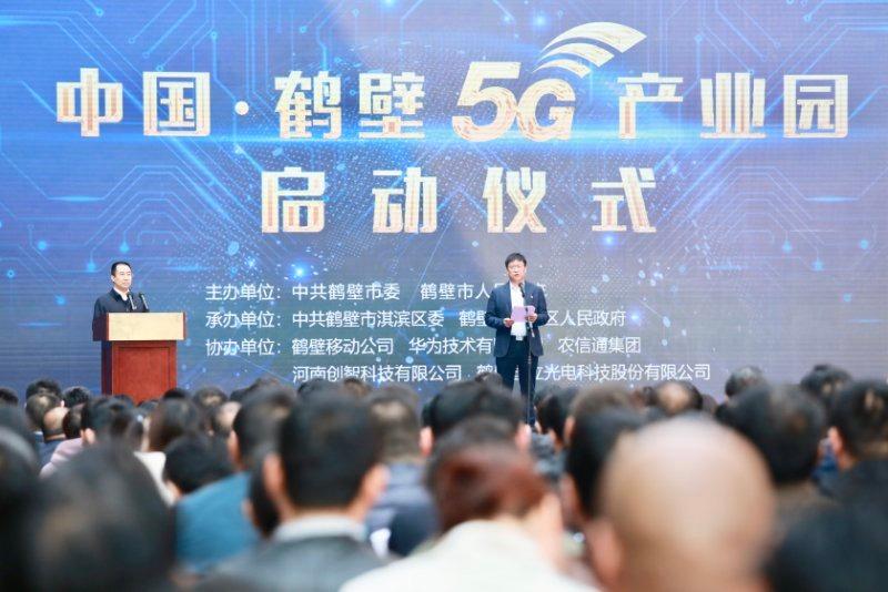 中国鹤壁5G产业园在鹤壁淇滨启动运行